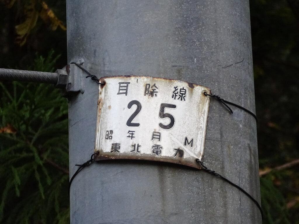 ミミヨケ 揚水線25