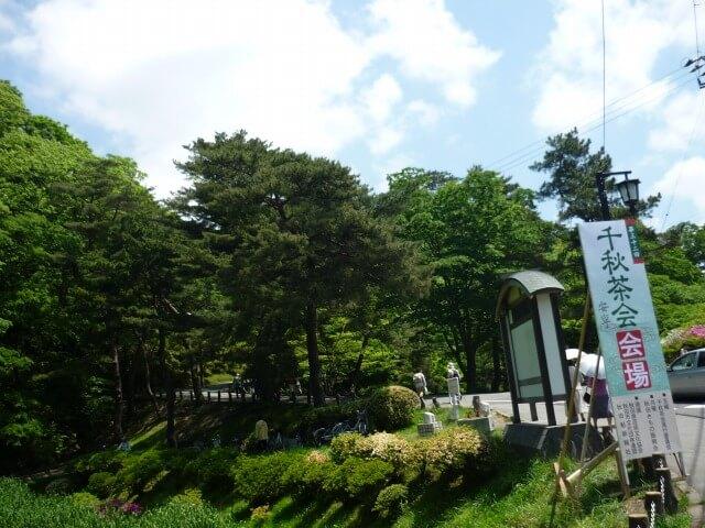 千秋公園入口 千秋