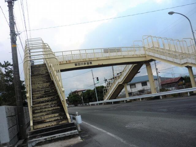 飯田川歩道橋