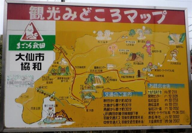 観光みどころマップ 峰吉川