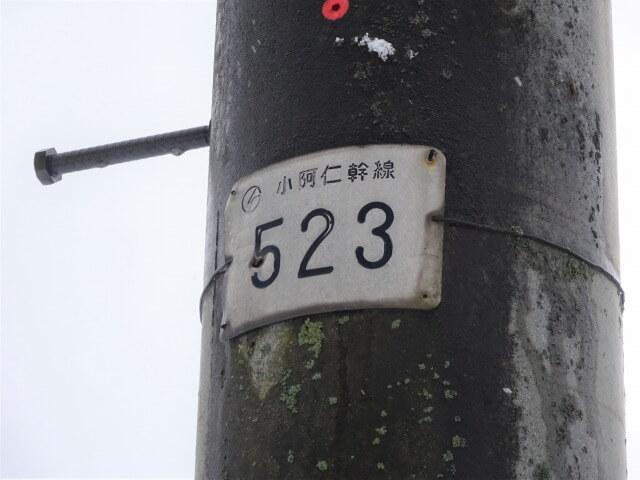 八木沢集落 小阿仁幹線