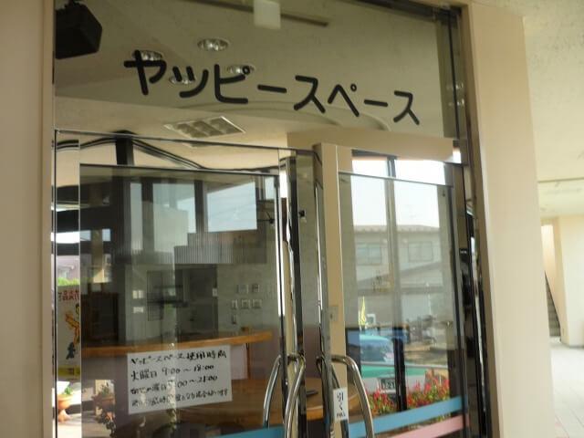 鹿渡駅 構内ヤッピー所