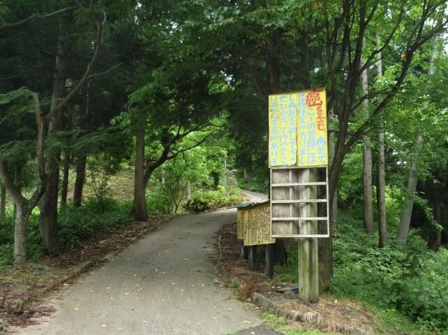 岩城修弘霊場 入口