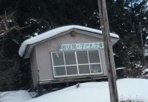 森岳放送局