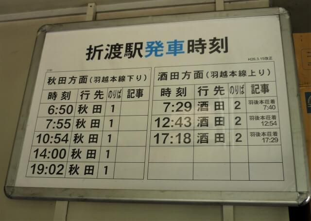 折渡駅 時刻表