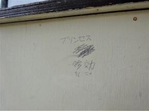 バス停 下伏見 落書き サムネ