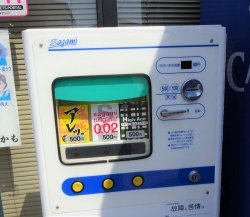コンドーム自販機(にかほ) ~キメたいあなたに選べる2タイプ~