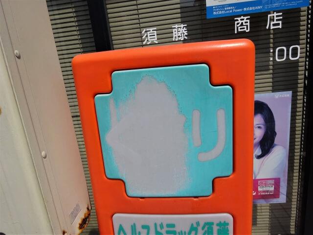 コンドーム ドラッグ須藤2