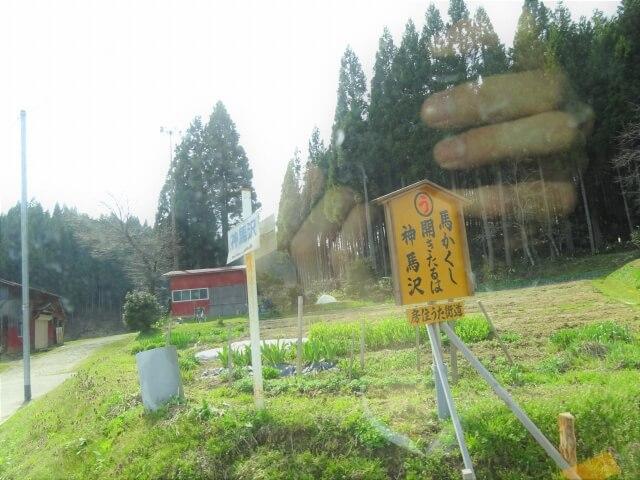 神馬沢集落 2