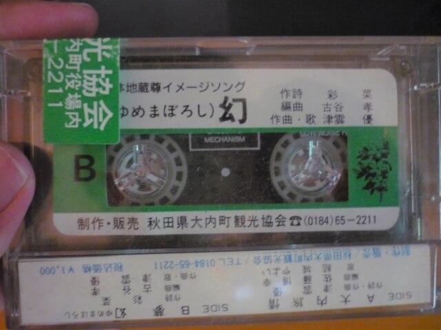 問題のテープ 折渡休憩所 にて販売