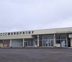 グランドオオマ仁賀保店 ~観光秋田の本拠地跡~