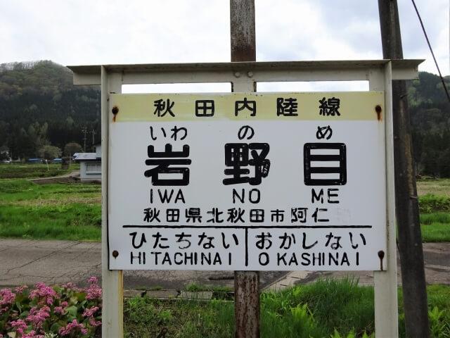 岩野目駅 看板