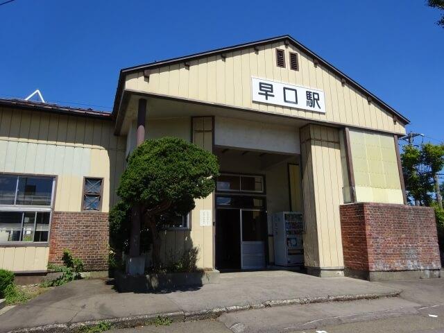 田村鉄工株式会社 駅前