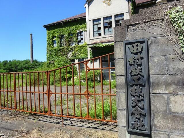 田村鉄工株式会社 正門