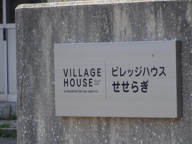 ビレッジハウスせせらぎ 看板