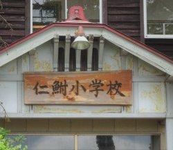 旧二ツ井町 仁鮒小学校 ~かなりや時代の終焉~