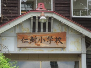 旧仁鮒小学校 サムネ