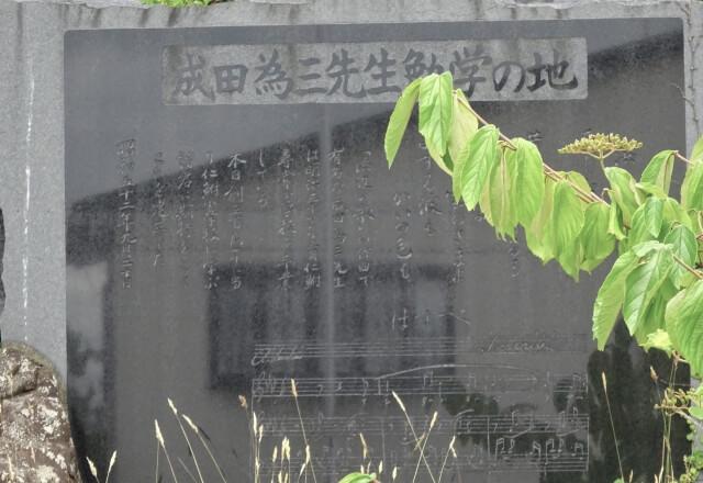 旧仁鮒小学校 石碑