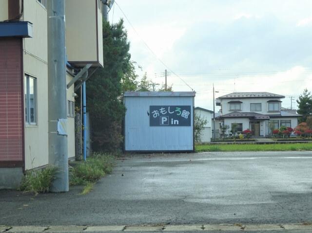 八郎潟おもしろ館 外観
