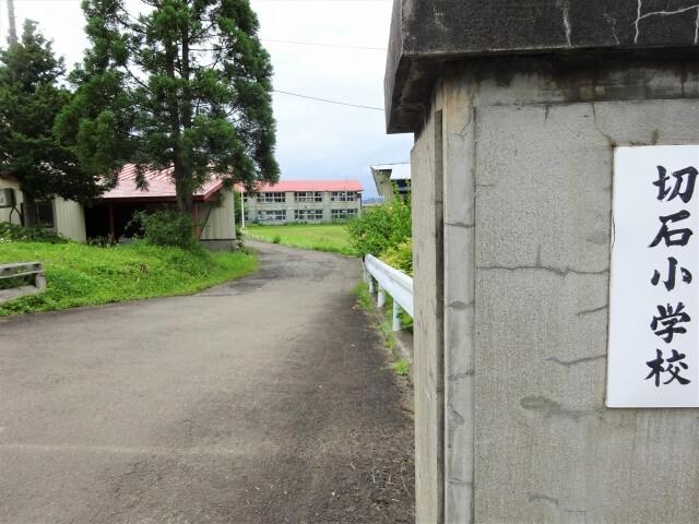 旧切石小学校 入口