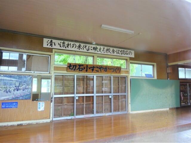 旧切石小学校 玄関内部