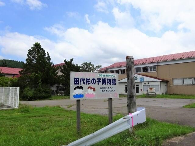 二ツ井町 旧田代小学校 看板