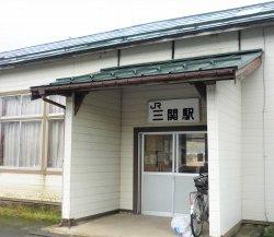 三関駅 サムネ