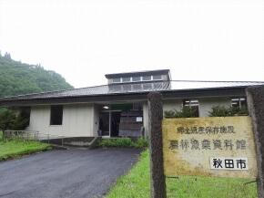 旧河辺農林漁業資料館 サムネ