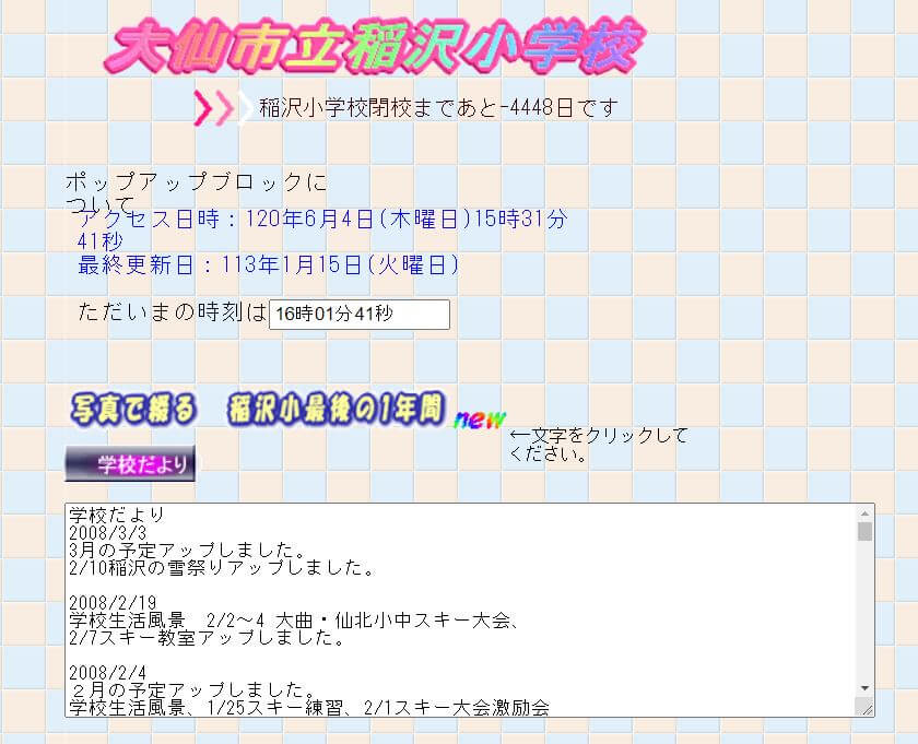 大仙市稲沢小学校 ホームページ