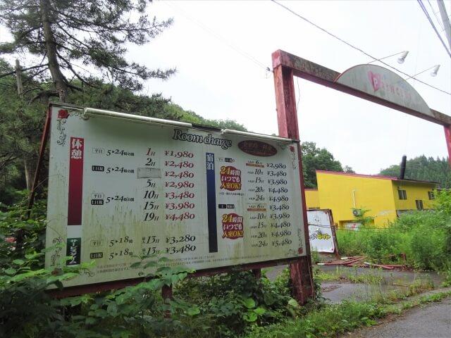 おとぼけビーバー秋田 入口