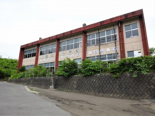 田代町立越山小学校