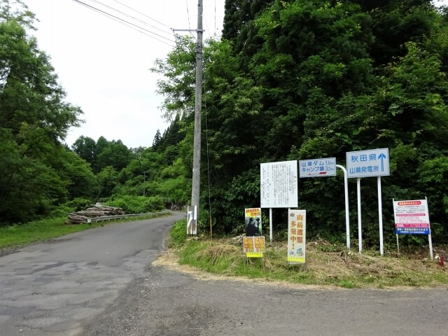 山瀬ダム 平滝入口