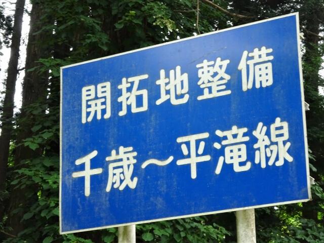 田代町立越山小学校平滝分校 開拓地看板