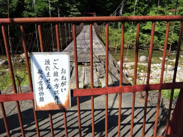 秋乃宮博物館 別館入口