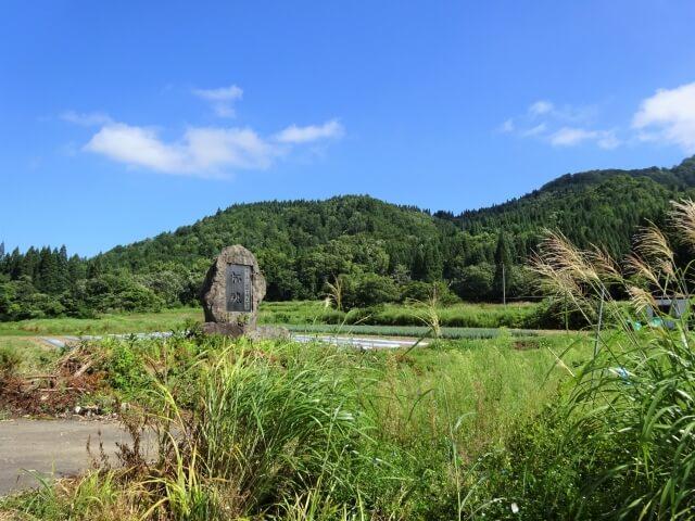 矢地ノ沢 開拓記念碑