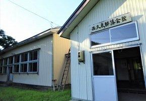 鳥海町立笹子小学校西久米分校 サムネ