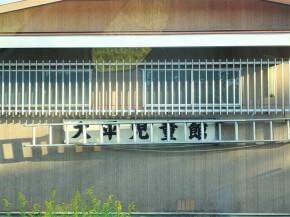 鳥海町立笹子小学校大平分校 サムネ