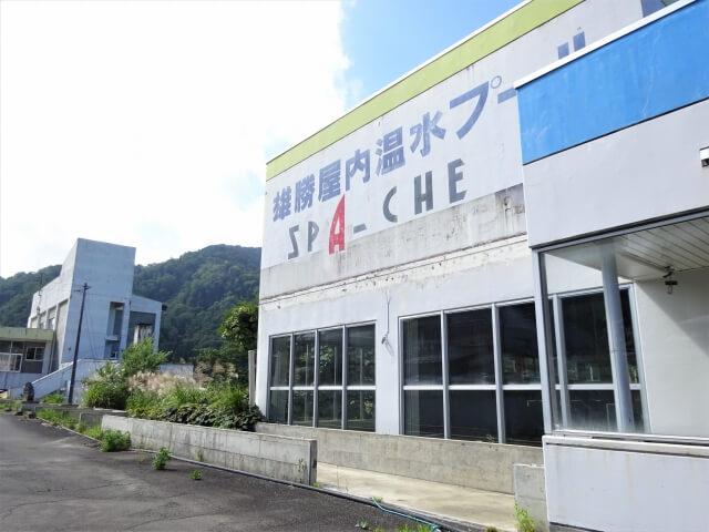 秋ノ宮自然休養村管理センター 全景