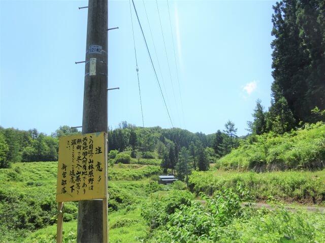 雄物川町新宮 入口