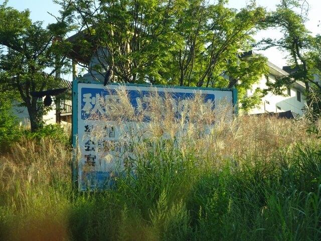秋田いこいの村 看板