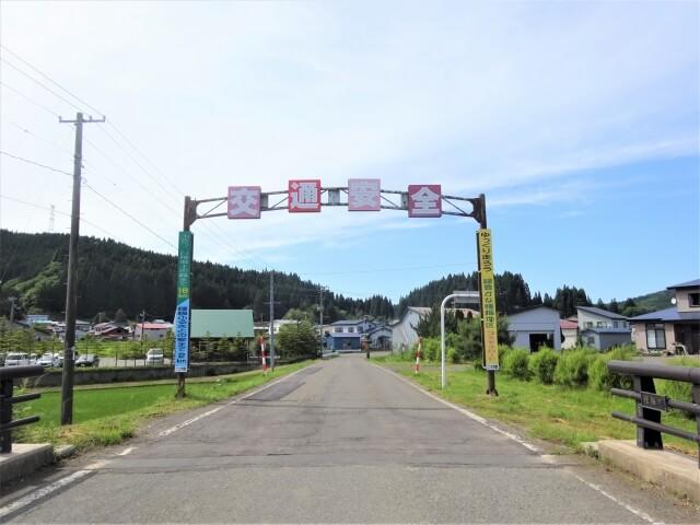 二ツ井町 交通安全ゲート