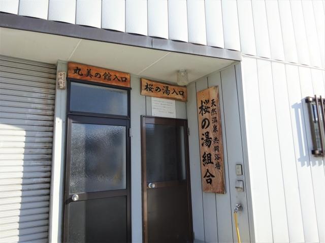 大滝温泉 桜の湯共同浴場 入口