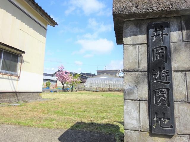 井岡遊園地 入口