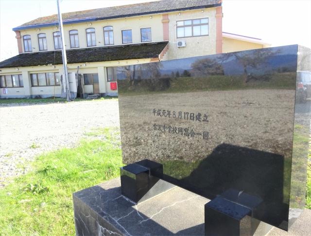 角館町立雲沢中学校 閉校記念碑の裏