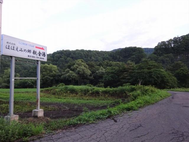 ほほえみの郷 入口